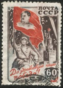 Soviet Victory Stamp, 1945