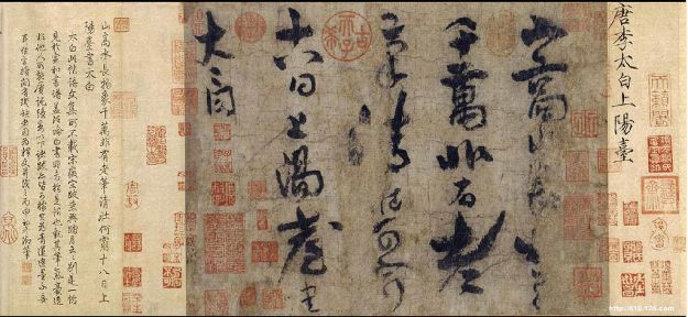 The only surviving calligraphy in Li T'ai-po's own handwriting